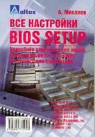 Все настройки Bios Setup. Подробное описание всех опций, рекомендаций по установке и оптимизации параметров  А. Микляев купить