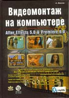Видеомонтаж на компьютере. Affer Effects 5.0 & Premiere 6.0 
