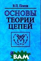 Основы теории цепей: Учебник для вузов  Попов В.П. купить