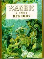 Басни дедушки Крылова. Под одной обложкой почти десять изданий XIX века.  И. А. Крылов купить