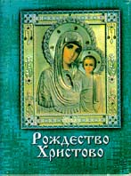 Рождество Христово  Л. В. Василенко и др. купить