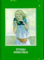 Птицы небесные  Л. В. Василенко и др. купить