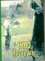 Что посееш... то и пожнешь или детям и внукам в назидание  Л. В. Василенко и др. купить