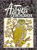 Азбука жизни  И. Д. Сысоев купить