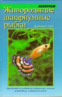 Живородящие аквариумные рыбки  Д-р Питер У. Скотт купить