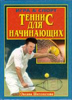 Теннис для начинающих. Серия `Игра и спорт`  О. Шаповалова купить
