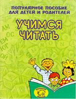Учимся читать. Популярное пособие для детей и родителей  С. Е. Гаврилина и др. купить