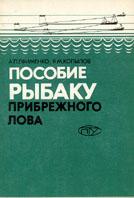 Пособие рыбаку прибрежного лова  А. П. Ефименко, Я. М. Копылов купить