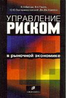 Управление риском в рыночной экономике  В. Н. Вяткин и др. купить