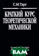 Краткий курс теоретической механики: Учебник для вузов  Тарг С.М. купить