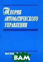 Теория автоматического управления. Учебник для машиностроительных, специальных вузов  Под редакцией Соломенцева Ю.М. купить