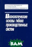 Технологические основы гибких производственных систем: Учебник для машиностроительных спец. вузов  Медведев В.А. и другие купить
