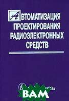 Автоматизация проектирования радиоэлектронных средств  Алексеев О.В. купить