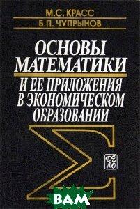 Основы математики и ее приложения в экономическом образовании  Красс М.С., Чупрынов Б.П. купить