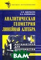 Математика для экономистов: В 6 т., Т. 1. Аналитическая геометрия. Линейная алгебра. Учебное пособие  Идельсон А.В., Блюмкина И.А. купить