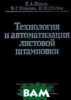 Технология и автоматизация листовой штамповки  Е. А. Попов, В. Г. Ковалев, И. Н. Шубин  купить