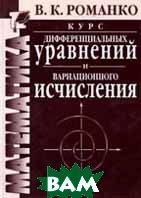 Курс дифференциальных уравнений и вариационного исчисления  Романко В.К. купить