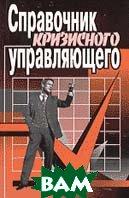 Справочник кризисного управляющего  Уткин Э.А. (под ред.) купить