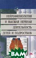 Нейрофизиология и высшая нервная деятельность детей и подростков  Смирнов В.М. купить