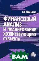 Финансовый анализ и планирование хозяйствующего субъекта  Балабанов И.Т купить