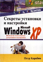 Секреты установки и настройки Microsoft Windows XP. Описание всех этапов установки и настройки  Карабин Петр купить