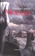Москва  Сорокин В. купить