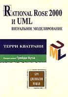 Rational Rose 2000 и UML. Визуальное моделирование  Терри Кватрани купить