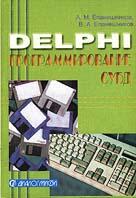 Delphi. Программирование СУБД  Епанешников А. М., Епанешников В. А. купить