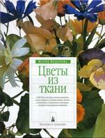 Цветы из ткани  М. Федотова купить