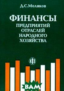 Финансы предприятий отраслей народного хозяйства Учебное пособие  Моляков Д.С. купить