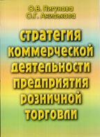 Стратегия коммерческой деятельности предприятия розничной торговли  О.В. Пигунова, О.Г. Аниськова купить