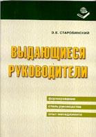Выдающиеся руководители  Э. Е. Старобинский  купить