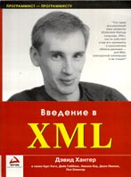 Введение в XML   Дэвид Хантер купить
