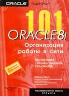 101 Oracle8i. Организация работы в сети  Марлен Терьо купить
