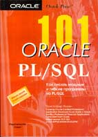 101 Oracle PL/SQL. Как писать мощные и гибкие программы на PL/SQL  Кристофер Аллен  купить