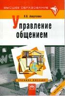 Управление общением: Теория и практикумы для социального работника  Л.К.Аверченко купить