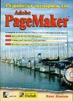 ���������� ��������� ��� Adobe Pagemaker(+CD)  ������ ���� ������