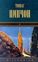 V. Серия `Millennium - Тысячелетие`  Томас Пинчон  купить