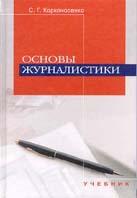 Основы журналистики. Учебник  С. Г. Корконосенко купить