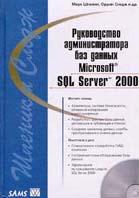 ����������� �������������� ��� ������ Microsoft SQL Server 2000 + CD  ���� ������, ����� �����  ������