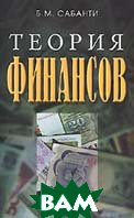 Теория финансов  Сабанти Б.М. купить