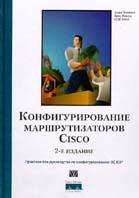 Конфигурирование маршрутизаторов Cisco 2-е издание  Аллан Леинванд, Брюс Пински  купить