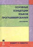 Основные концепции языков программирования. 5-е издание  Роберт В Себеста  купить
