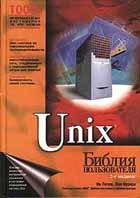 Unix. Библия пользователя, 2-е издание  Ив Лепаж, Пол Яррера  купить