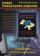 Интернет рынок Украины. 5000 сайтов предприятий Украины   купить