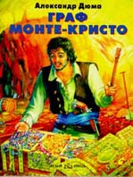 Граф Монте-Кристо   А. Дюма купить