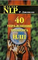 40 упражнений тренинга НЛП  Джонсон Р. купить