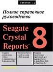 Seagate Crystal Reports 8. Полное справочное руководство  Джордж Пек купить