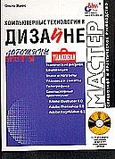 ������������ ���������� � �������. ��������, ��������, ������� (+CD-ROM)  ���� �.�. ������
