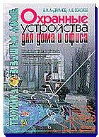 Охранные устройства для дома и офиса  Адрианов В.И., Соколов А. В. купить
